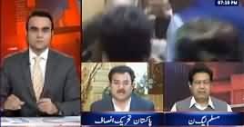 Benaqaab (Heavy Transactions in Shahbaz Sharif's Family Accounts) – 12th April 2019