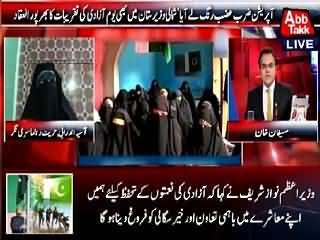 Benaqaab (Karachi Operation & Jashn-e-Azadi) – 14th August 2015