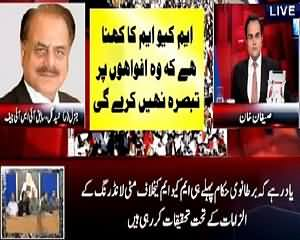 Benaqaab (Money Laundering Investigation Against MQM) – 24th June 2015