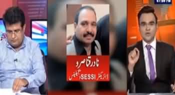 Benaqaab (Nadir Kanasro : SESSI Corruption Exposed) - 2nd July 2020
