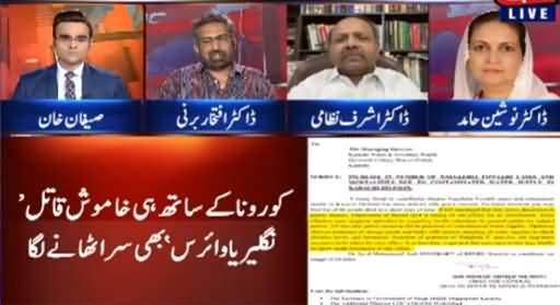 Benaqaab (Naegleria Virus Spreading In Karachi) - 9th July 2021