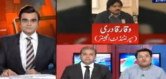 Benaqaab (Sindh Ki Tabahi Ka Zimmedar Kaun?) - 27th January 2020