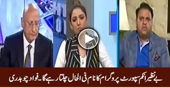 Benazir Income Support Program's Current Name Will Continue - Fawad Chaudhry