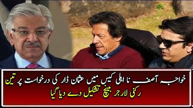 Bench Formed To Hear Khawaja Asif's Disqualification Case