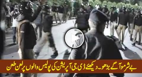 Besharmo Aagey Barho: DG Operations Taunting Policemen to Come Forward