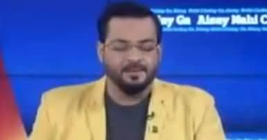 Best of Aisay Nahi Chalay Ga With Amir Liaquat - 6th July 2017