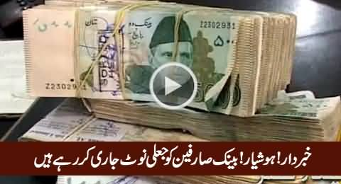 Beware! Alert! Different Pakistani Banks Issuing Fake Currency Notes