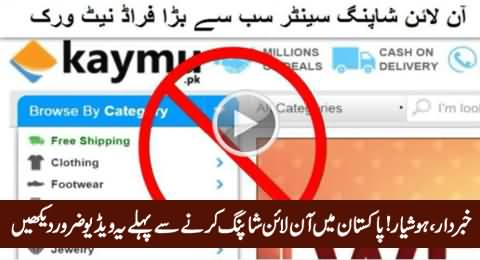 Beware: Watch This Video Before Doing Any Online Shopping in Pakistan