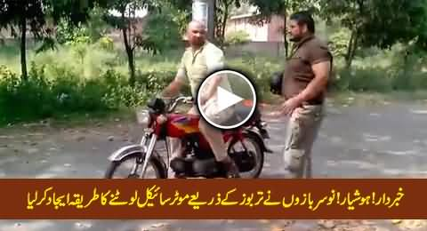 Beware: Your Motorcycle Can Be Looted Through Watermelon Without Any Weapon