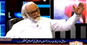 Beyond HeadLines (Sardar Asif Ahmed Ali Exclusive Interview) – 30th April 2015
