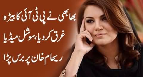 Bhabhi Has Destroyed PTI - PTI Supporters on Social Media Blast on Reham Khan