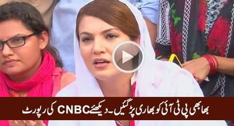 Bhabhi PTI Ko Bhaari Parr Gayein - CNBC Pakistan Report on Reham Khan