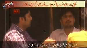 Bhais Badal Kay  – 2nd June 2013 (Benazir Income Support Kay Name Par Jali Sms/Phone Calls Kay Jhansay)