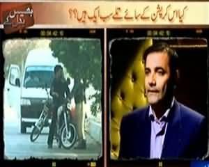 Bhais Badal Ke (Humain Khabar Hai Lotero Kay Har Thekany Ki) - 20th October 2013