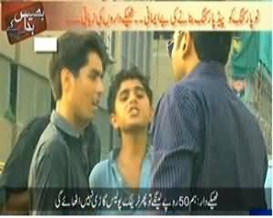 Bhais Badal Ke (Karachi Mein Commercial Elako Mein Ghair Qanoni Parking Mafia Ka Qabza) - 6th October 2013