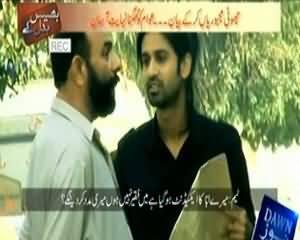 Bhais Badal Ke On Dawn News – 12th January 2014