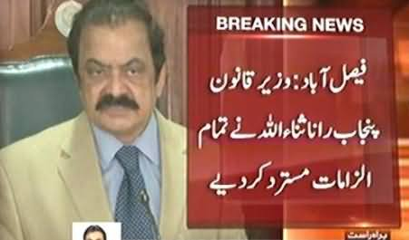 Bhola Gujjar Murder Case: Rana Sanaullah Records His Statement