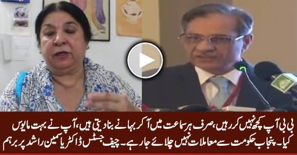Bibi You Are Doing Nothing, Only Making Excuses - Chief Justice Angry on Dr. Yasmin Rashid