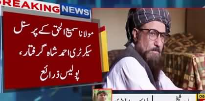 Big Breakthrough In Maulana Sami Ul Haq Murder Case