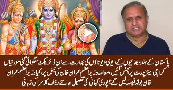 Big Decision Expected by Imran Khan on Import of 110 Gods & Goddesses From India? Rauf Klasra