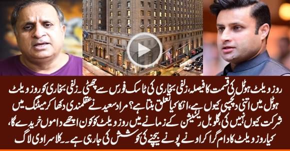 Big Decision: Zulfi Bukhari & PIA Chairman Dismissed From Roosevelt Hotel Task Force - Details By Rauf Klasra
