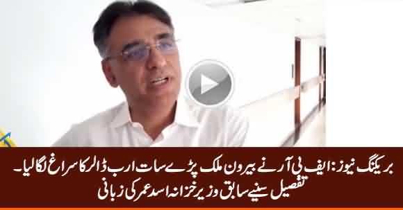 Big News for Pakistan: FBR Finds Traces of 7 Billion Dollars Abroad - Asad Umar