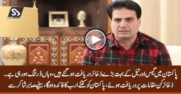 Big News: Pakistan Discovers Huge Gas & Oil Reserves - Sabir Shakir Tells Details