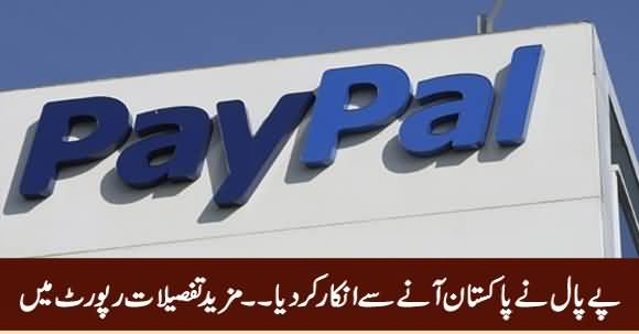 Big Set Back For Pakistan: Paypal Refused To Come to Pakistan