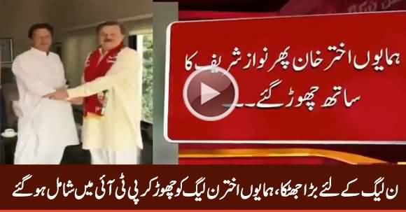 Big Setback For PMLN - Humayun Akhtar Leaves PMLN & Joins PTI