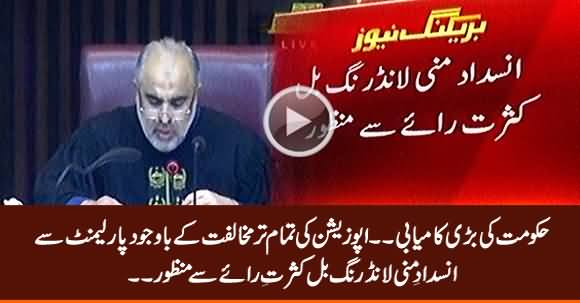Big Success of PTI Govt: FATF Bill Passed in Parliament Despite PMLN, PPP's Opposition