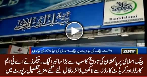 Biggest Cyber Attack of Pakistan's History on Bank Islami, Watch Detailed Report