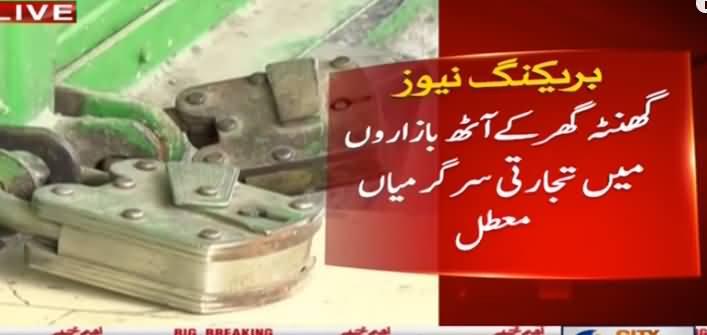 Biggest Shutterdown Strike In Faisalabad On Traders Call, Latest Updates