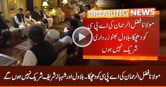 Bilawal And Shahbaz Sharif Will Not Participate In Fazal ur Rehman's APC