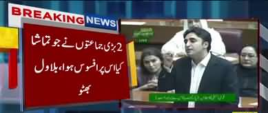Bilawal Bhuto´s Speech in Parliament – 17th August 2018