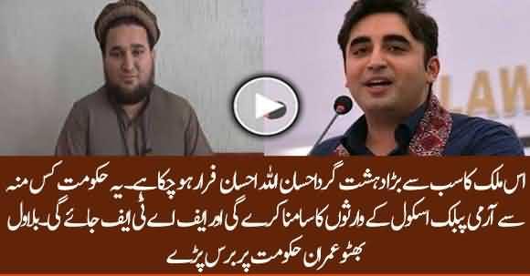 Bilawal Bhutto Aggressive Remarks Over Ehsanullah Ehsan Escape