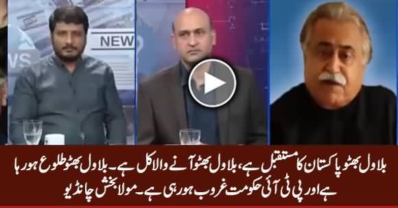Bilawal Bhutto Is Future of Pakistan - Maula Bakhash Chandio Praising Bilawal