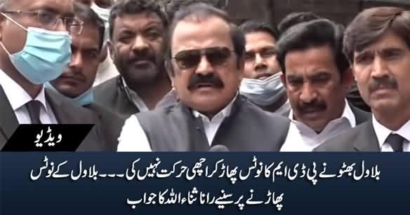Bilawal Bhutto Ne PDM Ka Notice Phaar Kar Achi Harkat Nahi Ki - Rana Sanaullah