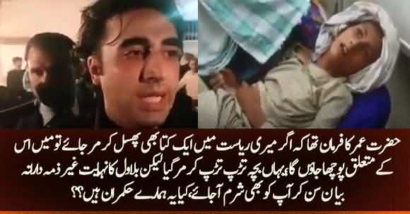 Bilawal Bhutto Shameful Answer Regarding Question Of Boy Died At His Mother's Hands