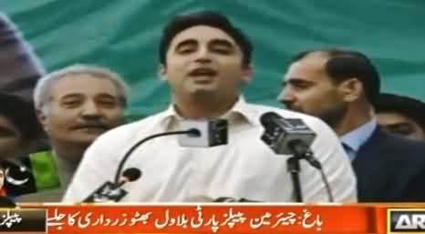 Bilawal Bhutto Speech in Azad Kashmir – 10th May 2016