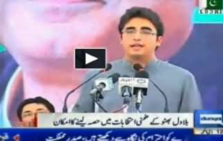 Bilawal Bhutto to become MNA in by election, Zardari decided to bring Bilawal in active politics