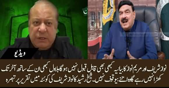 Bilawal Will Not Stand Till End With Nawaz Sharif's Narrative Against Institutions - Sheikh Rasheed