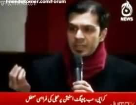 Bilawal Bhutto Zardari Exposed by his Fellow Friends in Oxford University