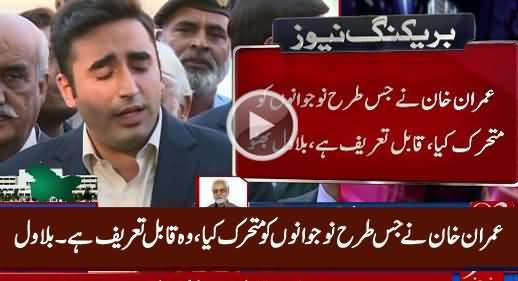 Bilawal Bhutto Zardari Praising Imran Khan For Mobilizing Youth