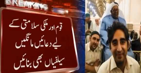 Bilawal Bhutto Zardari Takes Selfies During Performing Umrah