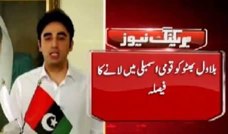 Bilawal Bhutto Zardari Will Be New Opposition Leader Instead of Khursheed Shah