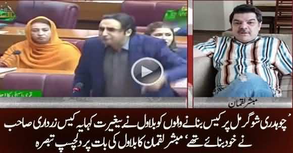 Bilawal Called 'Beghairat' Who Put Up Cases Against Chauhadry Sugar Mills?Asif Zardari Did This - Mubashar Luqman Blunt Answer To Bilawal