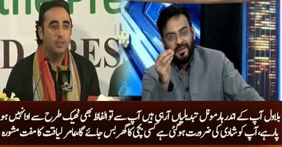 Bilawal Due To Harmonal Changes You Can't Speak Words Correctly You Need To Get Married Soon - Dr Aamir Liaquat