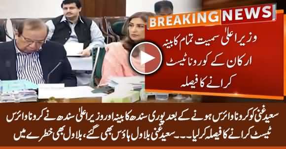 Bilawal And Entire Sindh Cabinet Decide To Go For Corona Test After Saeed Ghani Caught By Virus