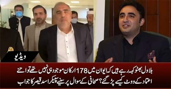 Bilawal Is Claiming That 178 Members Were Not There in Parliament - Journalist Asks Speaker Asad Qaiser