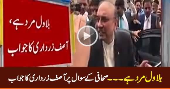 Bilawal Mard Hai - Asif Zardari Answers To A Questions of Journalist